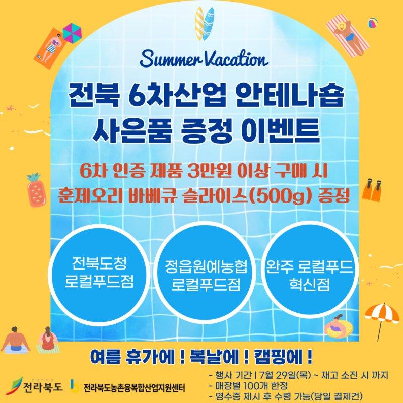전북 6차산업 안테나숍 사은품 증정 이벤트