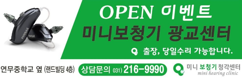미니보청기 클리닉 청각센터 오픈
