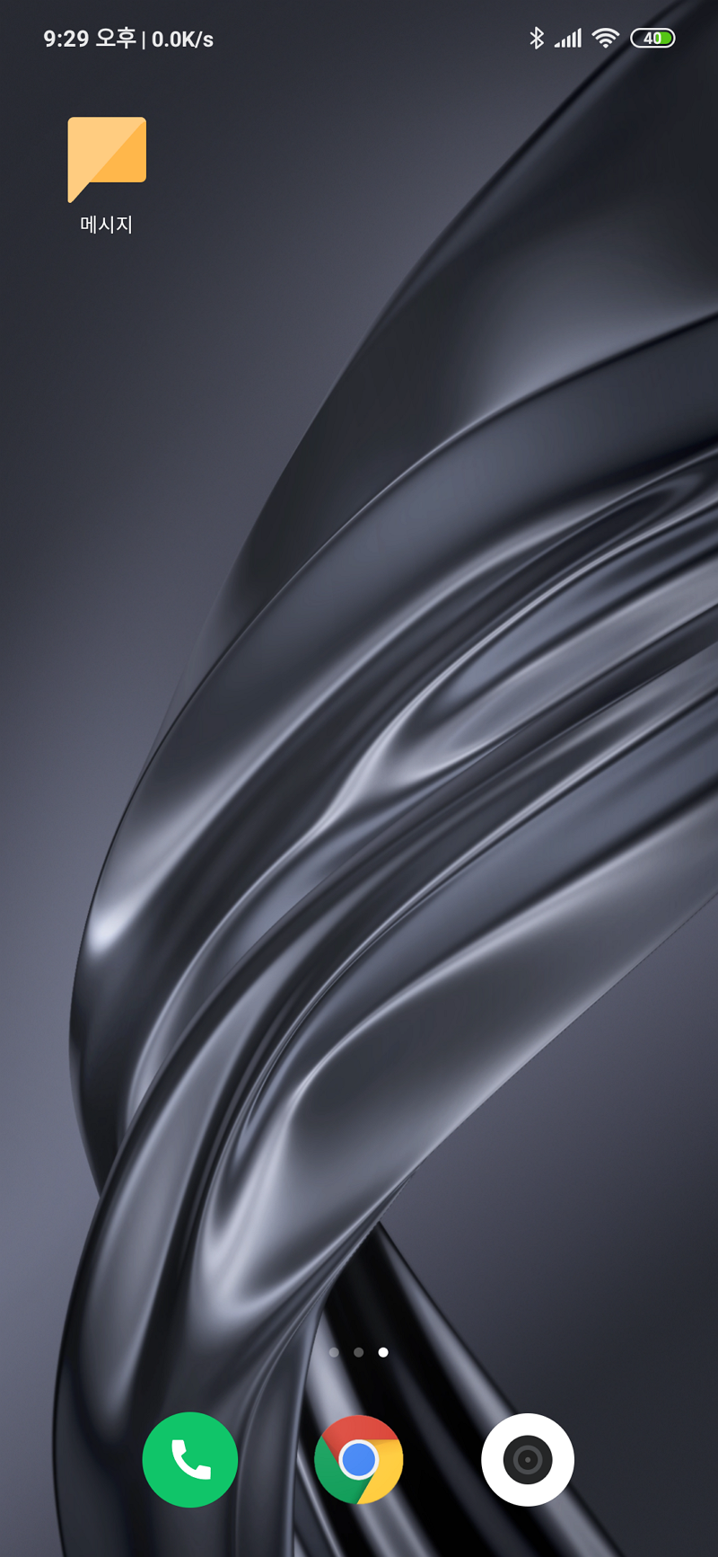 홍미노트7(레드미노트7) 앱 폴더 생성 및 폴더이름 수정 방법
