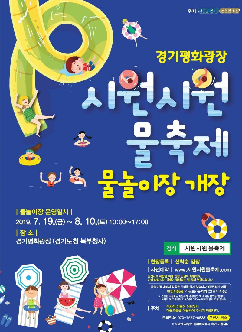 경기북부청사 경기평화광장 '시원시원 물축제-물놀이장' 개장