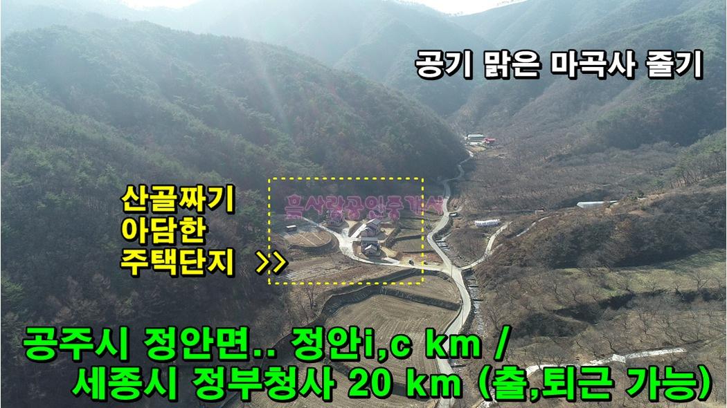 준공검사직전! 2번매물-토지(204평)+신축주택(약38평) 매매