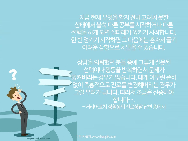 논리로 포장한 즉흥적인 진로변경은 위험