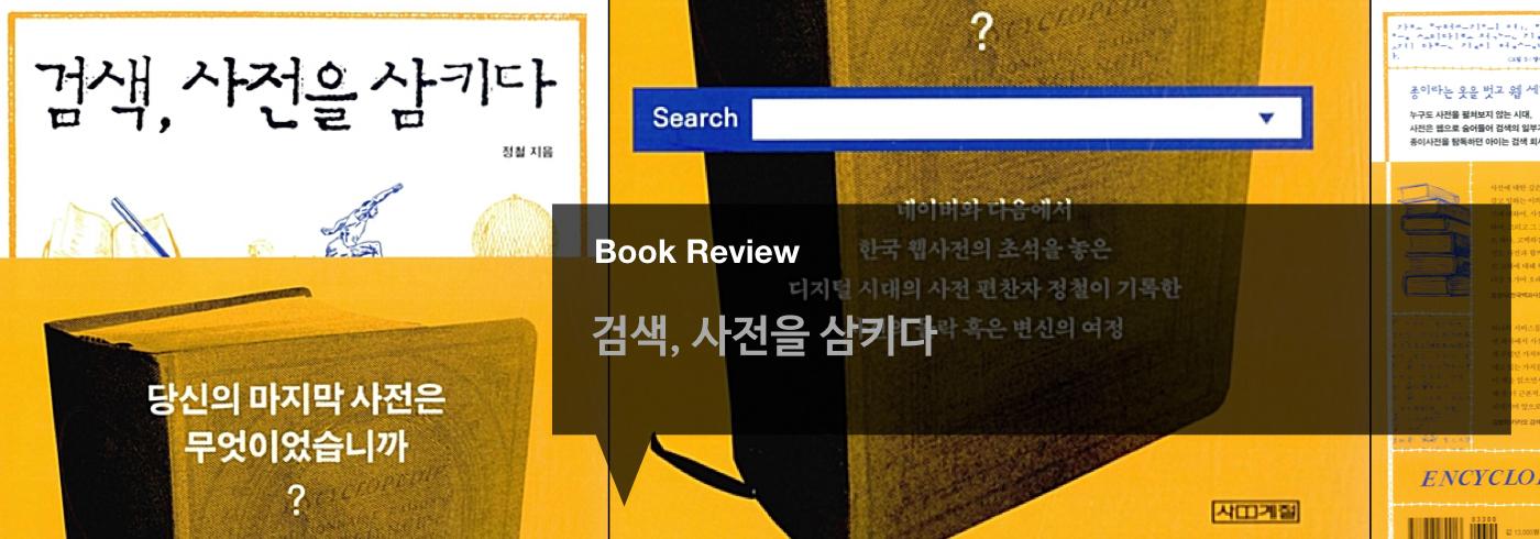 검색, 사전을 삼키다_book review