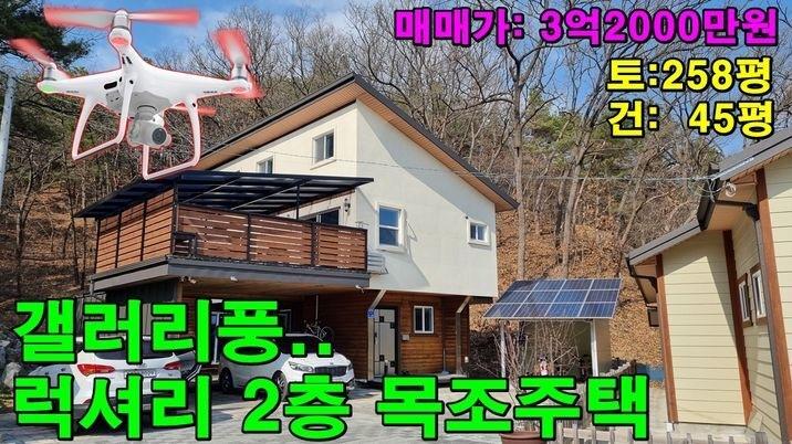 갤러리풍.. 럭셔리 2층 목조주택 45평