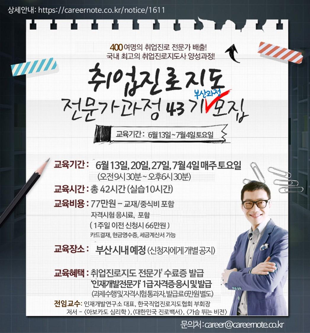 취업진로지도전문가 43기 부산과정 안내(개설확정)