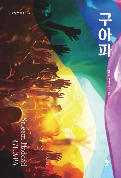 아랍 청년에게 혁명이란...살림 하다드의 '구아파'