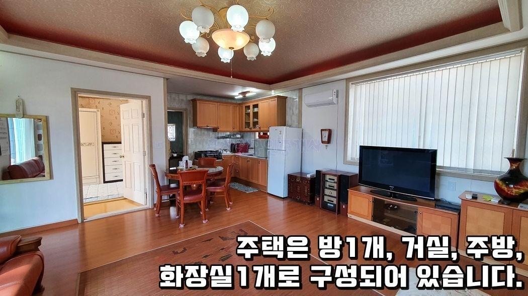 생활환경 좋은 면소재지내 저렴하고 아담한 평수의 주택