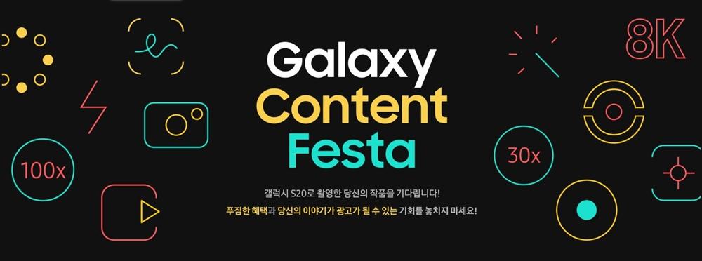 ▲ Galaxy Content Festa 100x 30x 갤럭시 S20로 촬영한 당신의 작품을 기다립니다! 푸짐한 혜택과 당신의 이야기가 광고가 될 수 있는 기회를 놓치지 마세요!