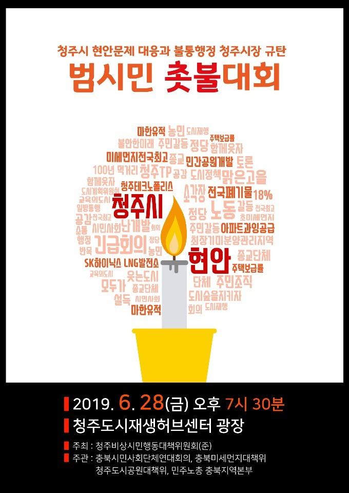 <연대회의>범시민 촛불대회 : 청주시 현안문제 대응과 불통행정 청주시장 규탄
