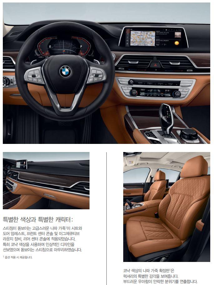 BMW 7시리즈 가격