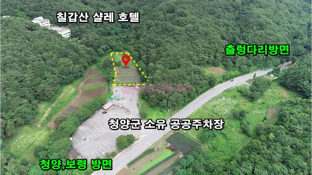 칠갑산 자락 나만의 주택지(300평~915평) 일부 건축허가완료
