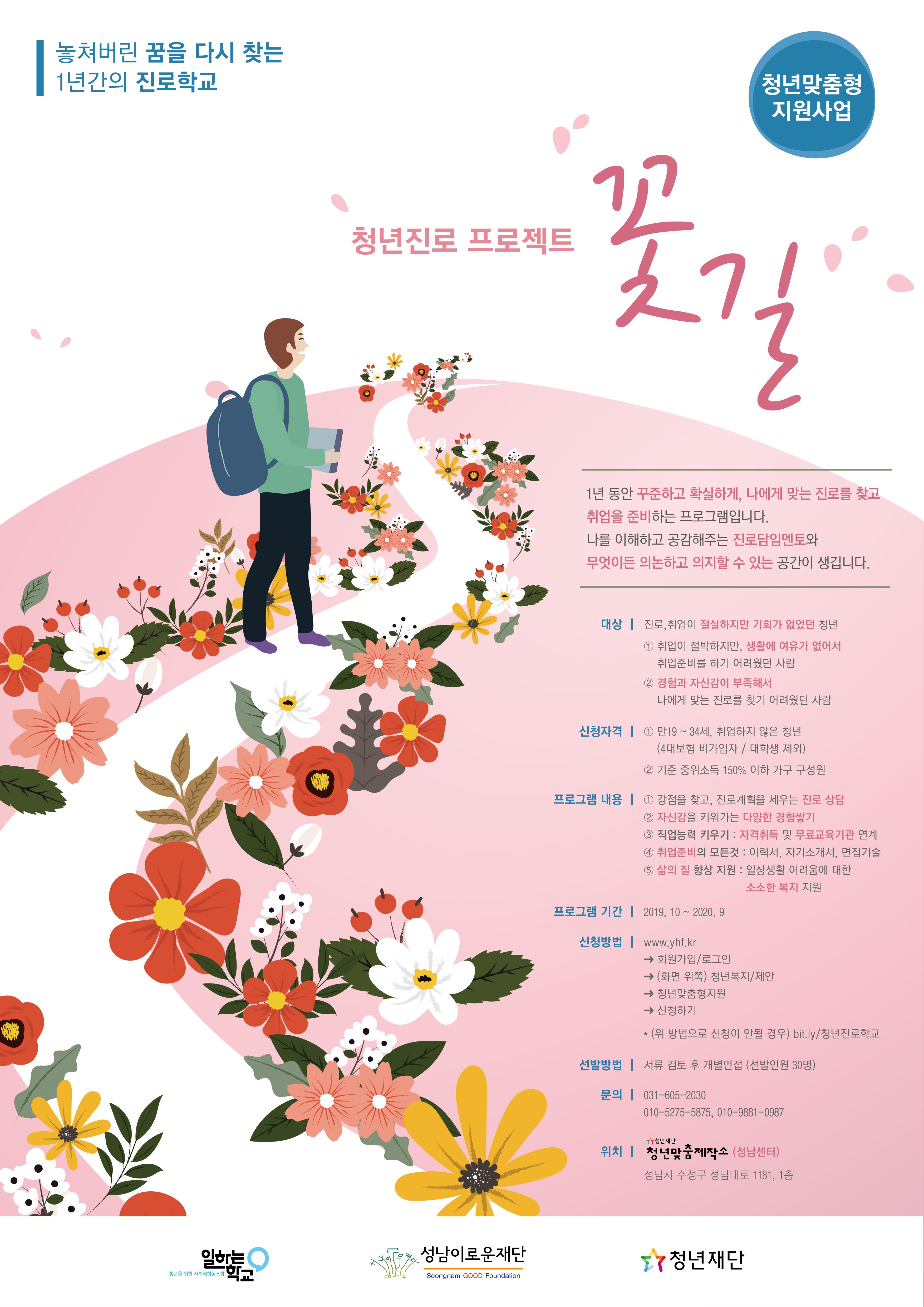 [참가자 모집] 진로취업프로젝트 '꽃길'