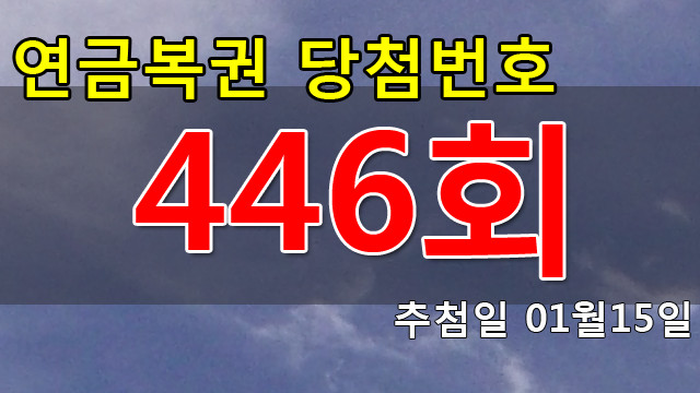 연금복권446회당첨번호 안내