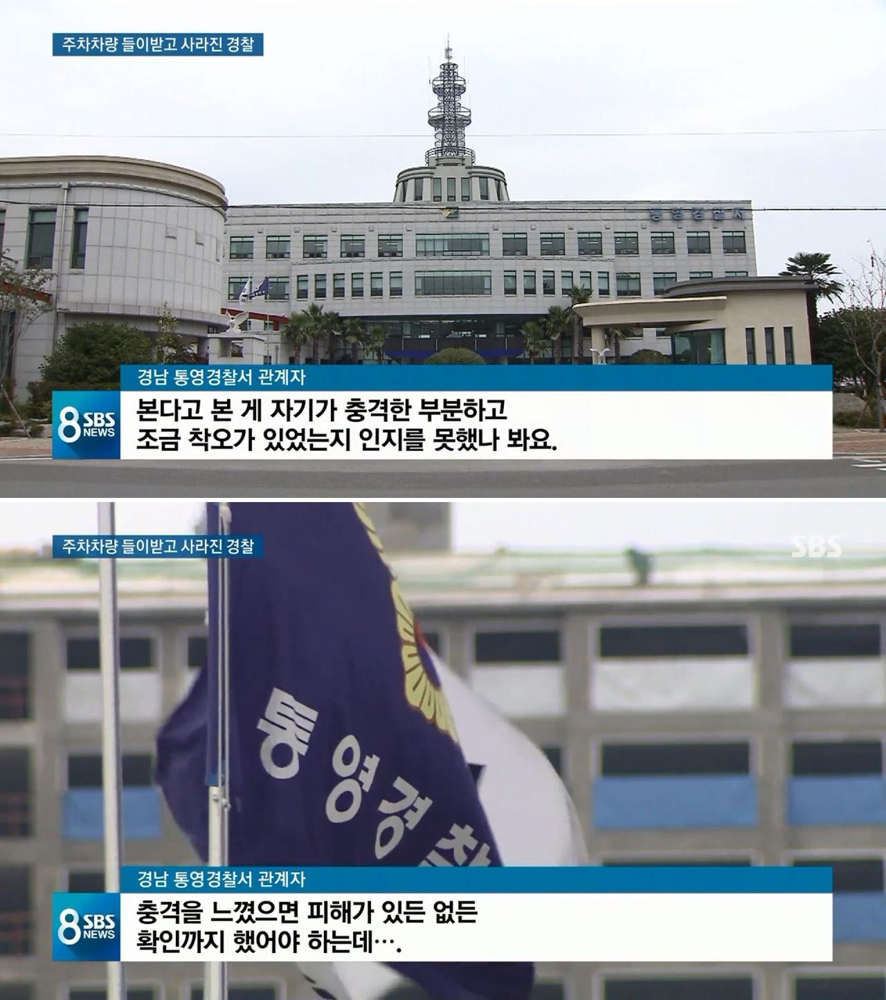 AutoK 업그레이드 여경 아몰랑  주차차량 뺑소니 통영 경찰