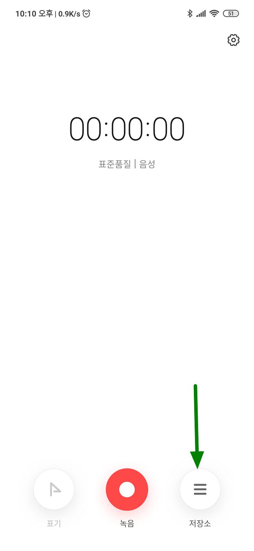 샤오미 홍미노트/레드미노트 통화 녹음 설정