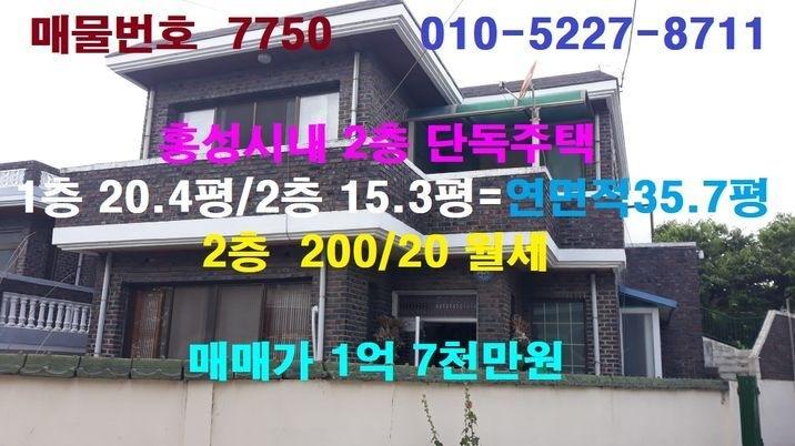 홍성시내 철근콘크리트 2층 단독주택