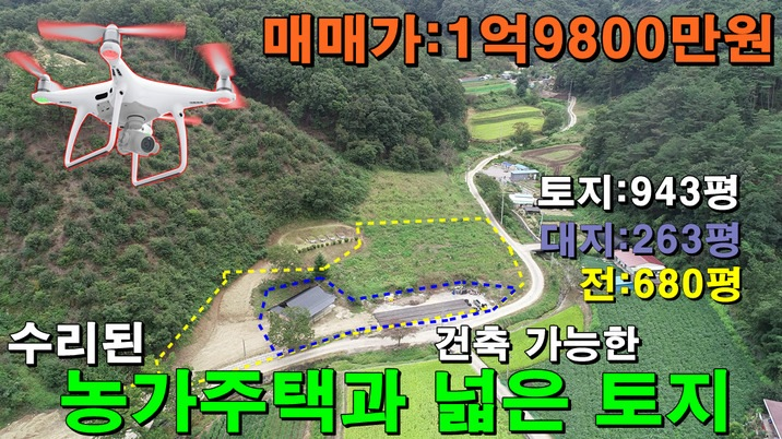 수리된 농가주택과 넓은 토지 943평 (대지+밭) 추가개발가능