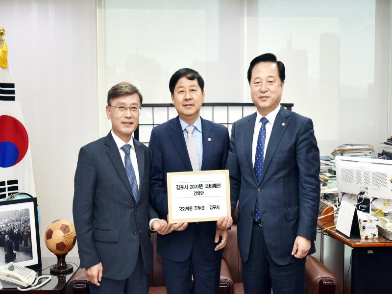 정하영 시장, 김두관 국회의원과 김포 현안사업 예산 확보 활발한 세일즈