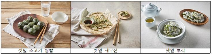 ▲ '깻잎 소고기 쌈밥', '깻잎 새우전', '깻잎 부각'