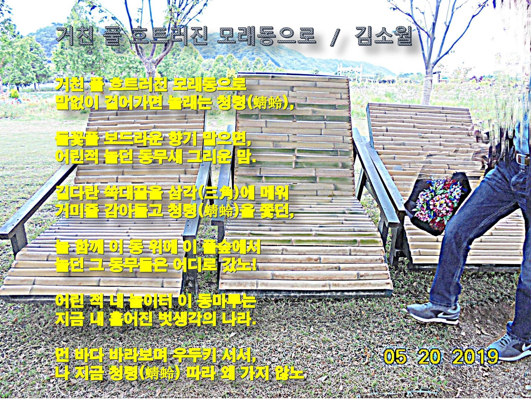 이 글은 파워포인트에서 만든 이미지입니다  거친 풀 흐트러진 모래동으로  / 김소월