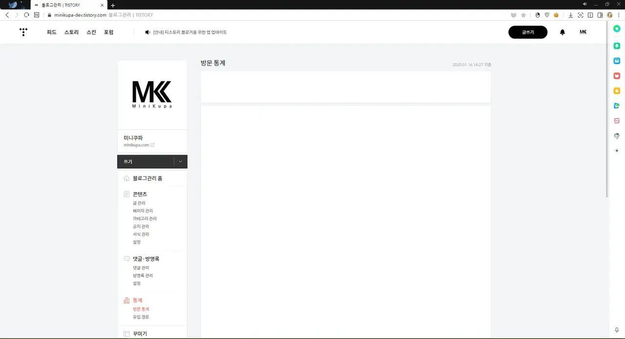 블로그 관리 화면 접속