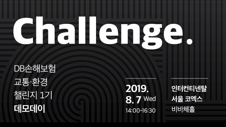 DB손해보험 교통·환경 소셜 챌린지 1기 데모데이 개최