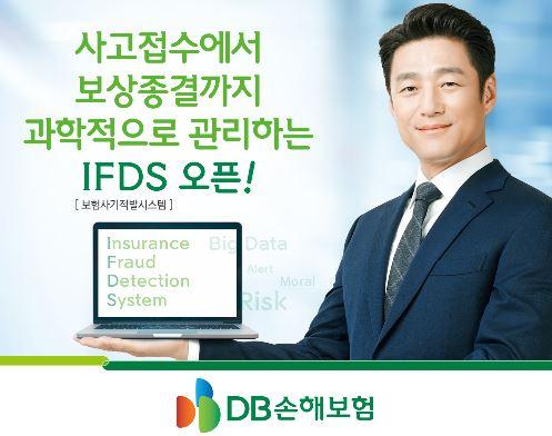 DB손해보험, 사고접수에서 보상종결까지 과학적으로 관리하는 IFDS 오픈