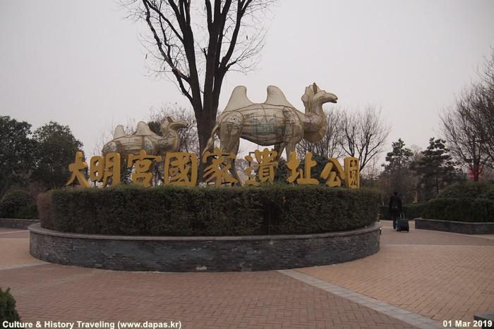 중국 시안 대명궁 유적