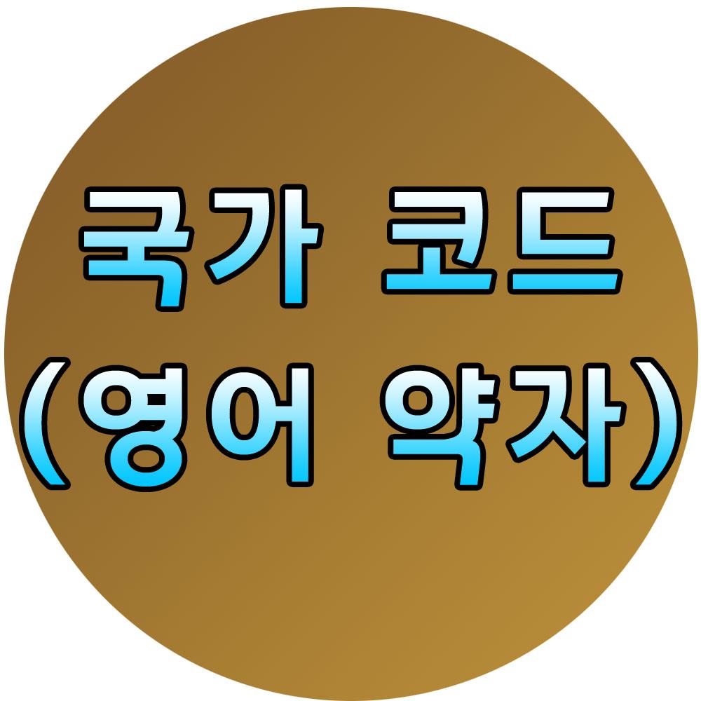 국가코드영어약자