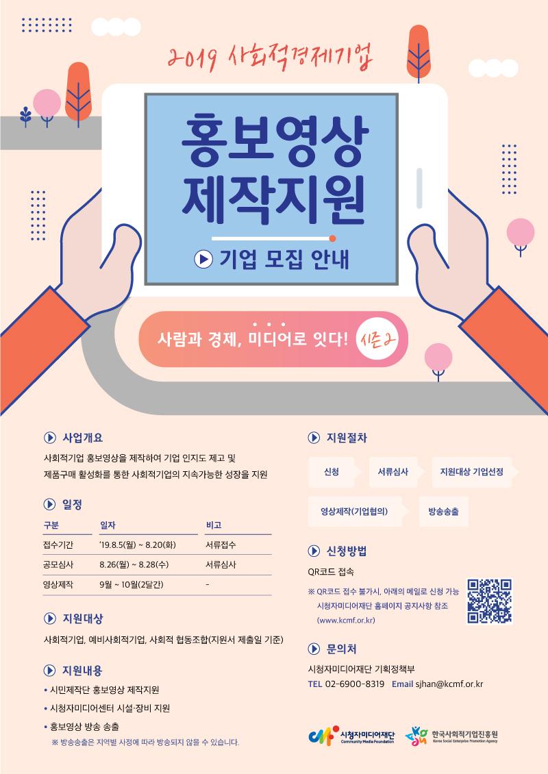 [공고] 강원시청자미디어센터 | 2019 사회적 경제기업 홍보영상 제작지원 모집 안내