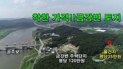 착한가격! 금강변 토지..302평(농지원부)이상 분할매매가능