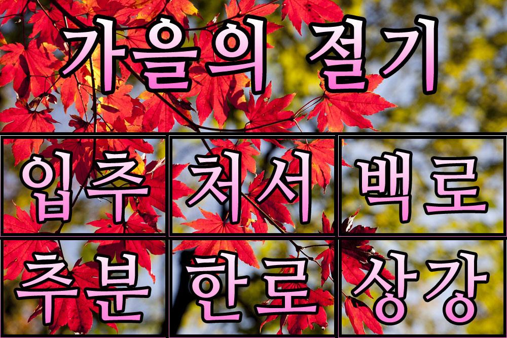 가을의절기