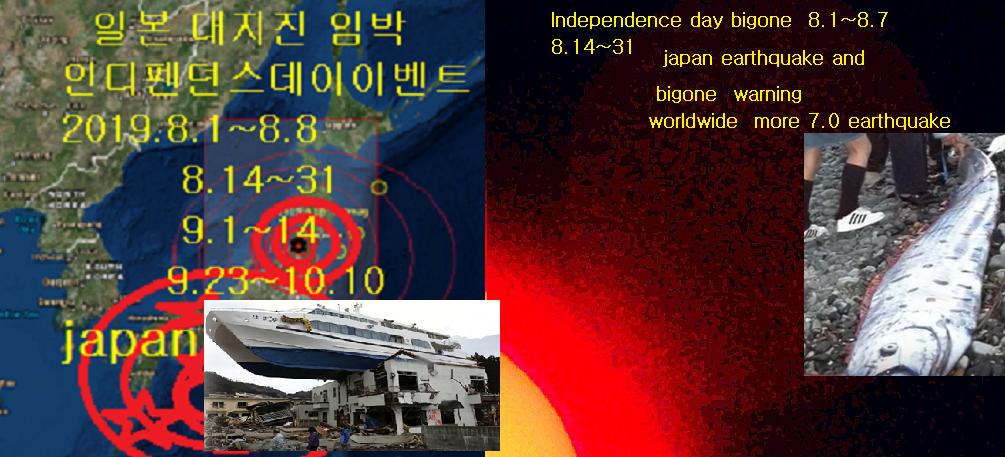 반드시2019년 7월23일부터 10월까지 일본과 세계7.0이상 대지진 임박