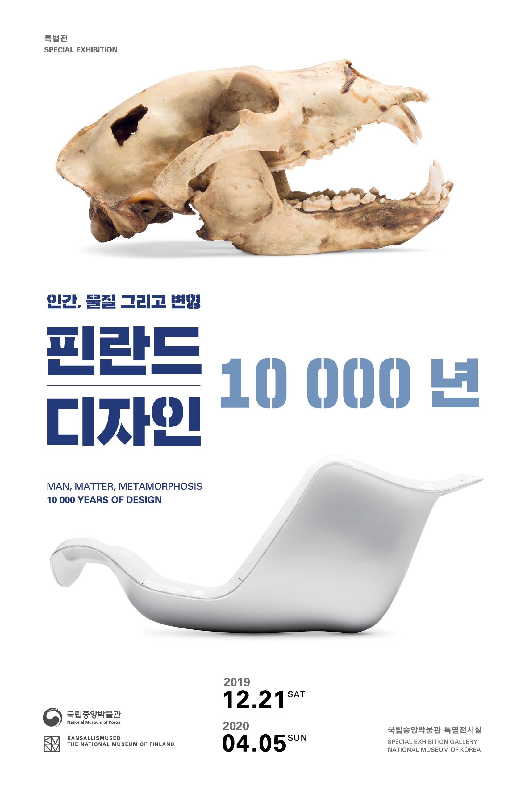 인간, 물질 그리고 변형-핀란드 디자인 10 000년전