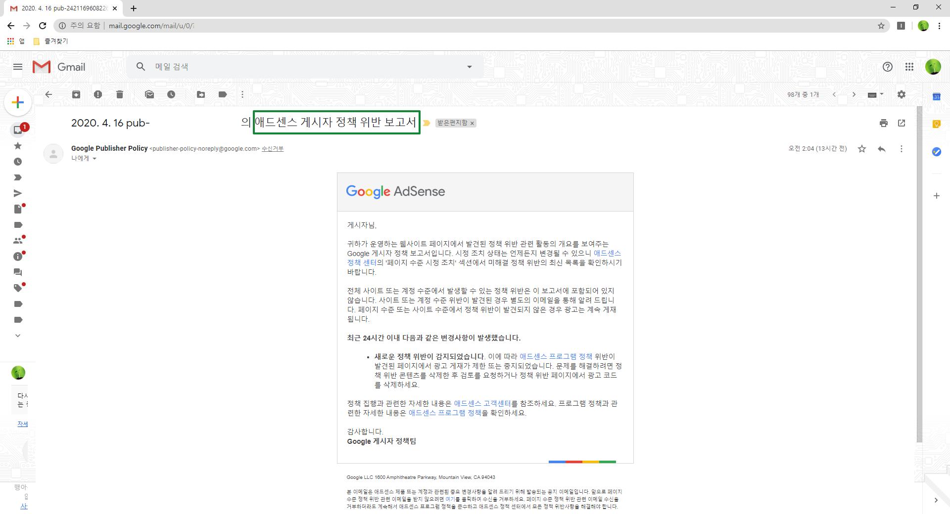 애드센스 게시자 정책위반 보고서 해결 방법(사이트 또는 블로그 기준)