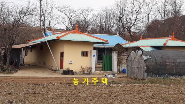 나즈막한 야산으로 둘러 싸인 한적한 마을에 큼지막한 농가주택