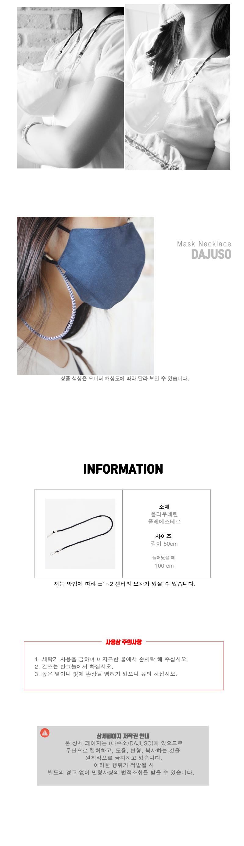 광택 심플 마스크용 목걸이(9colors) - 다주소, 1,900원, 신발소품, 기타소품