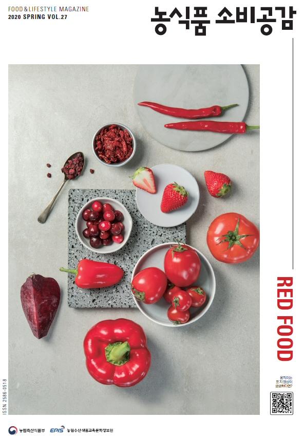 농식품 종합 정보매거진 '농식품 소비공감' 봄호 발간