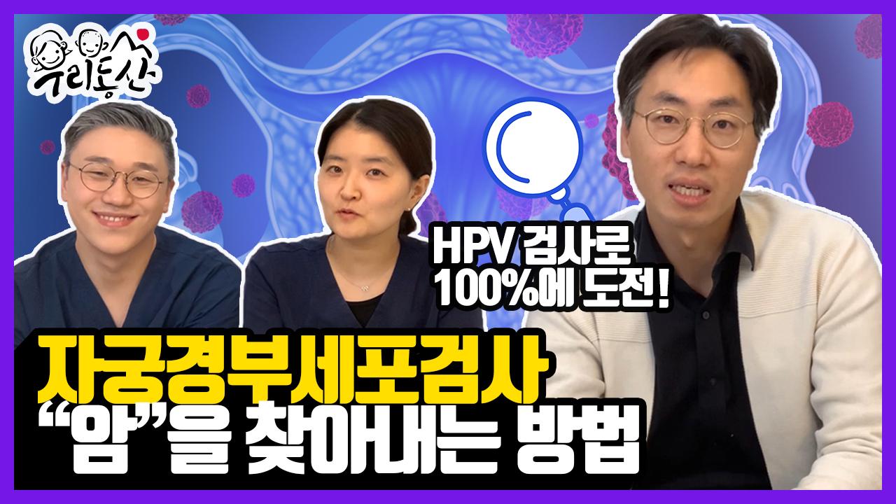 자궁경부암 세포검사 HPV 검사