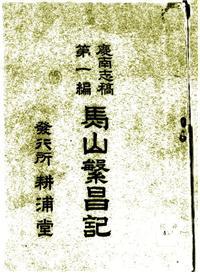 馬山繁昌記(마산번창기) / 1908년 발간