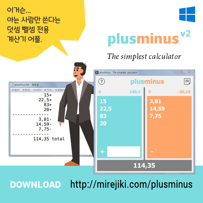 덧셈뺄셈 V2.1 - The simplest calculator