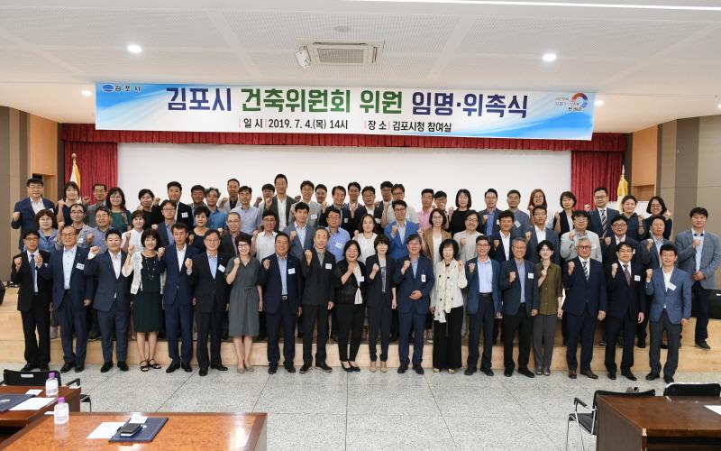 김포시, 건축위원회 위원 임명·위촉식 개최