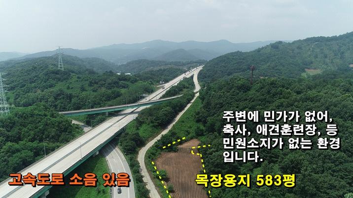 고속도로 옆, 외진환경, 민원소지 없는 토지매매