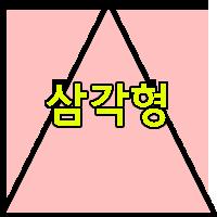 삼각형영어로