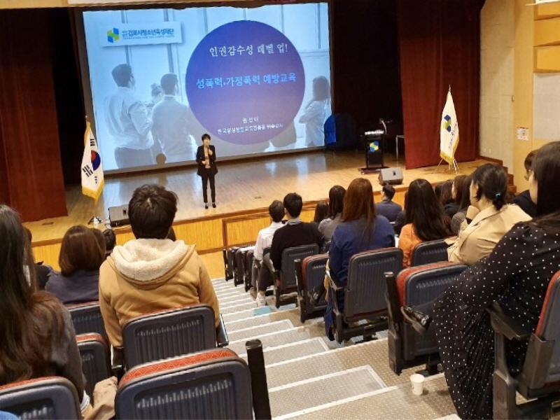 김포시청소년육성재단, 전직원 대상 성폭력·가정폭력 예방교육 실시