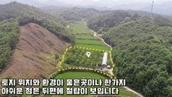 산이 감싸는 조용한 환경과 독립성을 갖춘 귀농하기 좋은곳