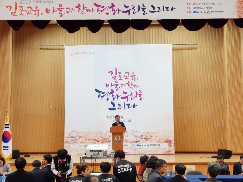 """정하영 시장 """"김포 혁신교육은 도심과 읍면지역 간 격차해소에 기여"""""""
