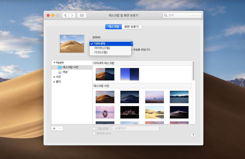 맥 OS 모하비 다이내믹 데스크탑용 배경화면, 여기서 다운로드 할 수 있다