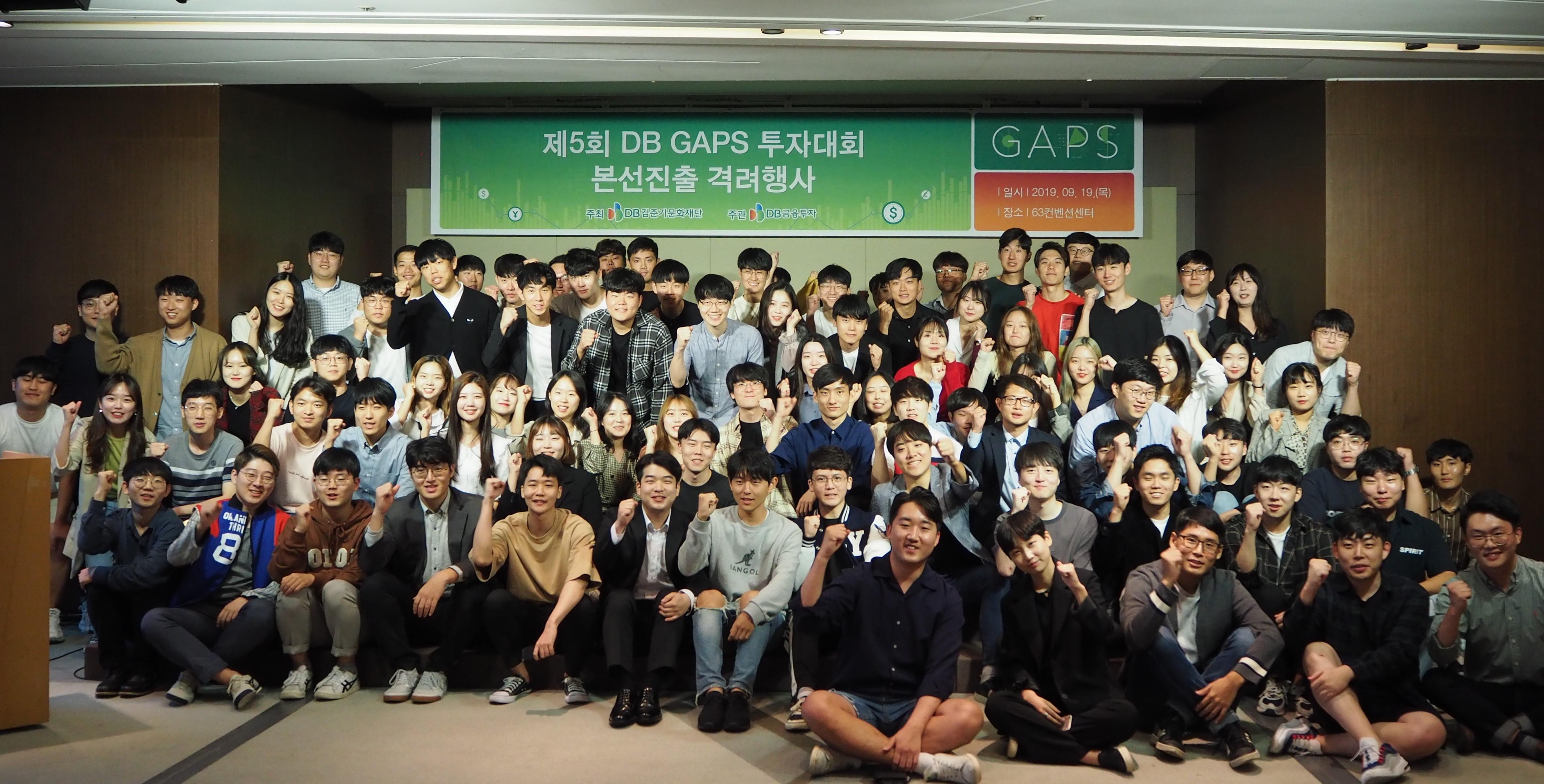 DB금융투자, '2019 DB GAPS 투자대회 본선진출 격려행사' 개최