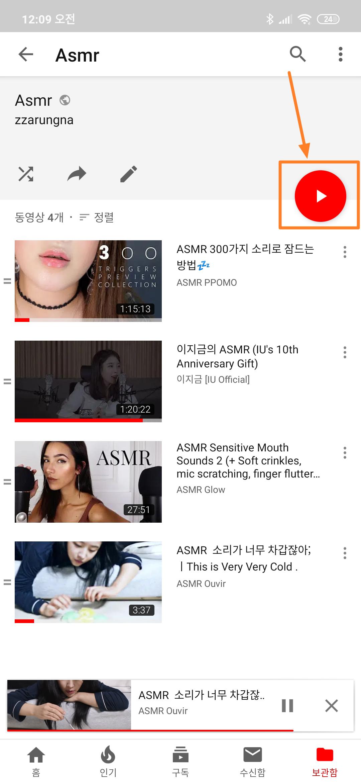 개인적으로 유튜브 재생 목록을 활용하는 방법